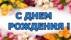 Поздравляем с днем рождения преподавателя кафедры Майорову Екатерину Валерьевну!