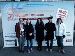 18,19 марта в Москве проходит 1 Международный Конгресс по санаторно-курортному лечению