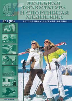 """Журнал """"ЛФК и спортивная медицина"""" (статьи 2006-2014гг.)"""