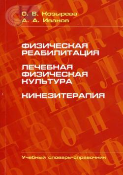 Козырева О.В., Иванов А.А. Новый терминологический словарь.