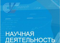 Анализ научной деятельности кафедр за 2015 год.
