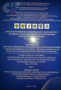 """Сборник материалов III Всероссийской научно-практической конференции с международным участием """"Лечебная физическая культура: достижения и перспективы развития"""" (27, 28 мая 2014)"""