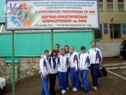 """Участие студентов специализации """"Физ.реаб."""" во Всероссийской универсиаде по адаптивной физической культуре."""